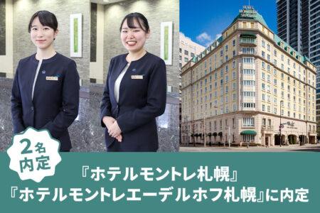 全国にホテルを展開するホテルモントレグループの札幌拠点『ホテルモントレ札幌・ホテルモントレエーデルホフ札幌』に2名内定