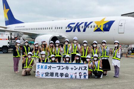 【オープンキャンパス】スカイマーク バックヤード見学ツアーを開催!たくさんの高校生が参加してくれました!