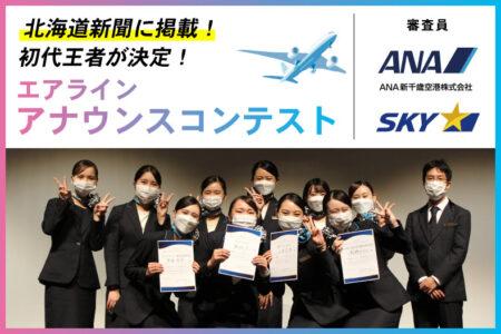北海道新聞でも紹介!学びの成果を大きな舞台で発表・エアライン学科 アナウンスコンテストを開催しました