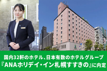 日本有数のホテルグループ「IHG・ANAホテルズグループ」のひとつ『ANAホリデイ・イン札幌すすきの』に内定