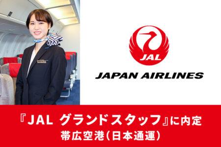 日本を代表する航空会社『JAL -日本航空-』帯広空港グランドスタッフに内定