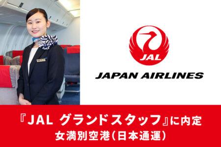 憧れのグランドスタッフに内定!『JAL -日本航空-』女満別空港へ