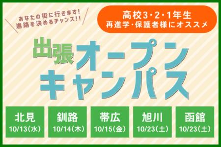 10月 あなたの街で学校選び・入学相談ができる!『出張オープンキャンパス』開催